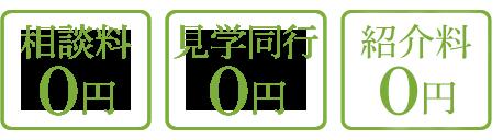 相談料0円、見学同行0円、紹介料0円