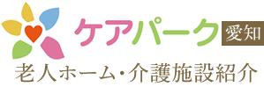 名古屋市の有料老人ホーム・介護施設紹介のケアパーク
