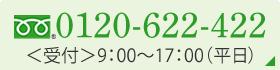 0120-622-422