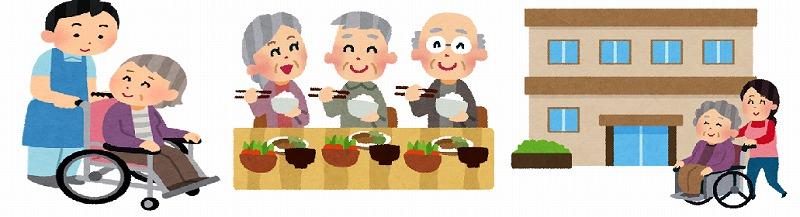 老人ホーム介護